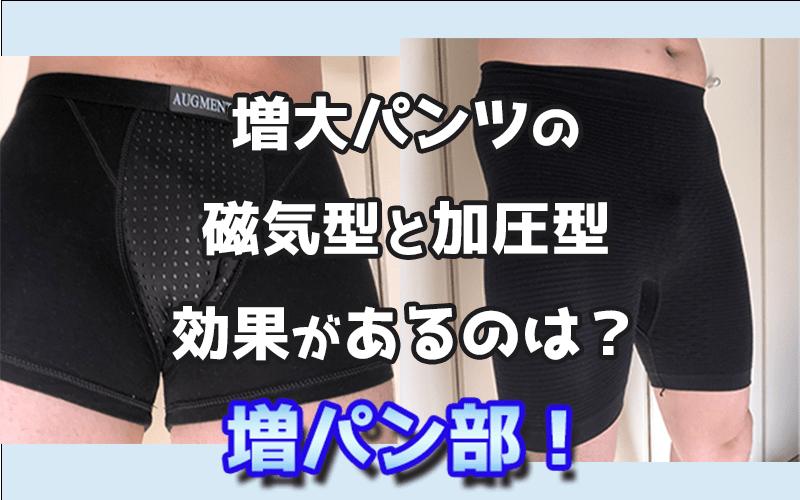 増パン部アイキャッチ